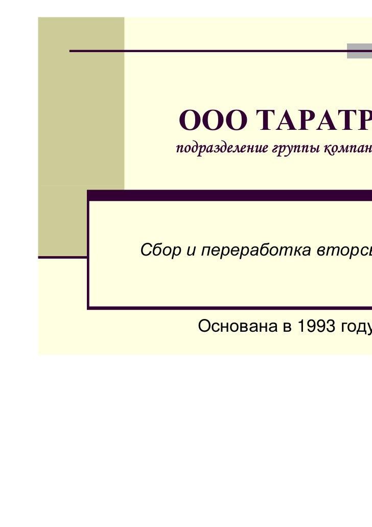 ООО ТАРАТРЕЙД   подразделение группы компаний ПивдомСбор и переработка вторсырья      Основана в 1993 году