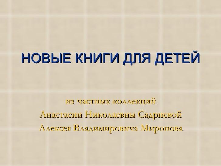НОВЫЕ КНИГИ ДЛЯ ДЕТЕЙ из частных коллекций Анастасии Николаевны Садриевой Алексея Владимировича Миронова