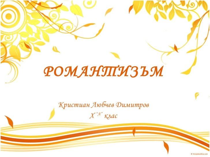 """РОМАНТИЗЪМ Кристиан Любчев Димитров Х  """"А""""  клас"""