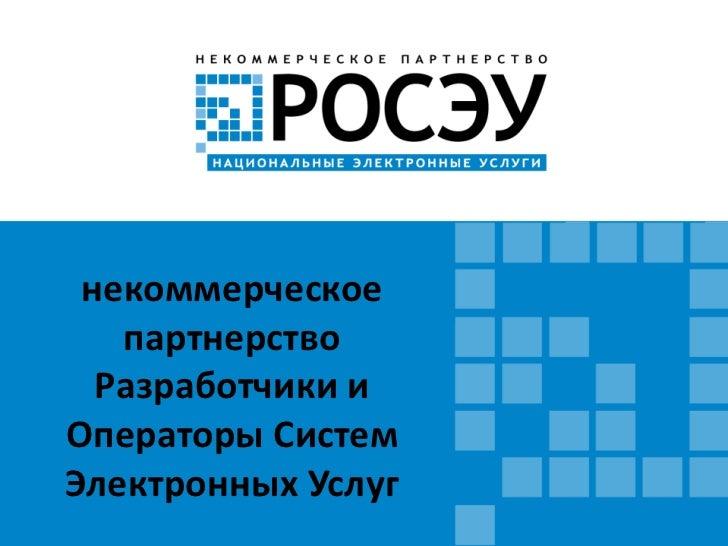 некоммерческое партнерство Разработчики и Операторы Систем Электронных Услуг<br />