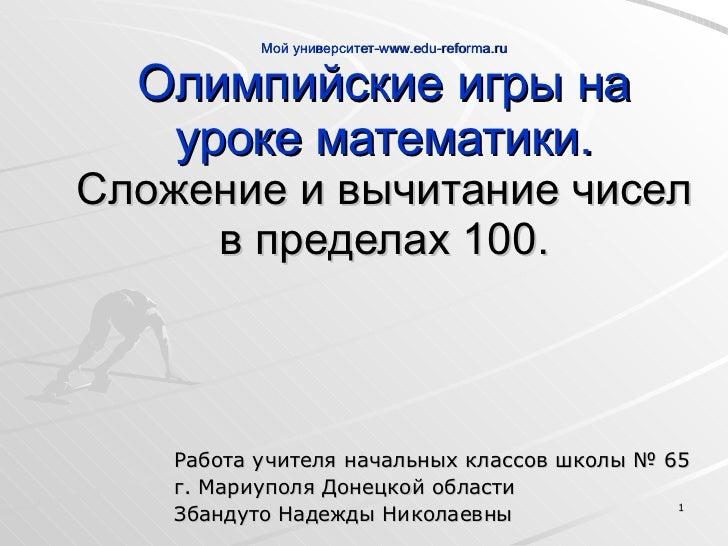 Мой   университет-www.edu-reforma.ru Олимпийские игры на уроке математики. Сложение и вычитание чисел в пределах 100. Рабо...