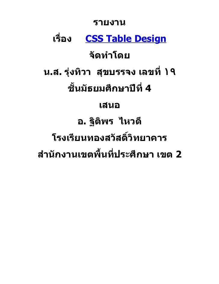 รายงาน   เรื่อง    CSS Table Design              จัดทำาโดย น.ส. รุ่งทิวา สุขบรรจง เลขที่ ١٩       ชั้นมัธยมศึกษาปีที่ 4   ...