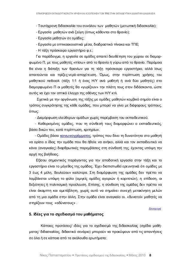 ΕΠΙΜΟΡΦΩΣΗ ΕΚΠΑΙΔΕΥΤΙΚΩΝ ΣΤΗ ΧΡΗΣΗ ΚΑΙ ΑΞΙΟΠΟΙΗΣΗ ΤΩΝ ΤΠΕ ΣΤΗΝ ΕΚΠΑΙΔΕΥΤΙΚΗ ΔΙΔΑΚΤΙΚΗ ΔΙΑΔΙΚΑΣΙΑΝίκος Παπασταματίου  Προτ...