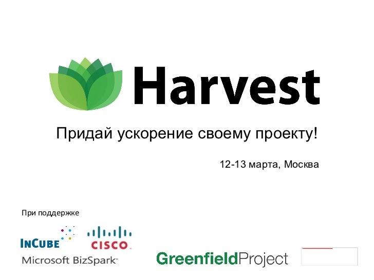 При поддержке Придай ускорение своему проекту! 12-13 марта, Москва