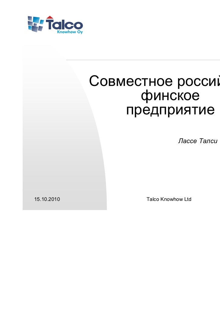 Совместное российско-                   финское                 предприятие                                Лассе Талси15.1...