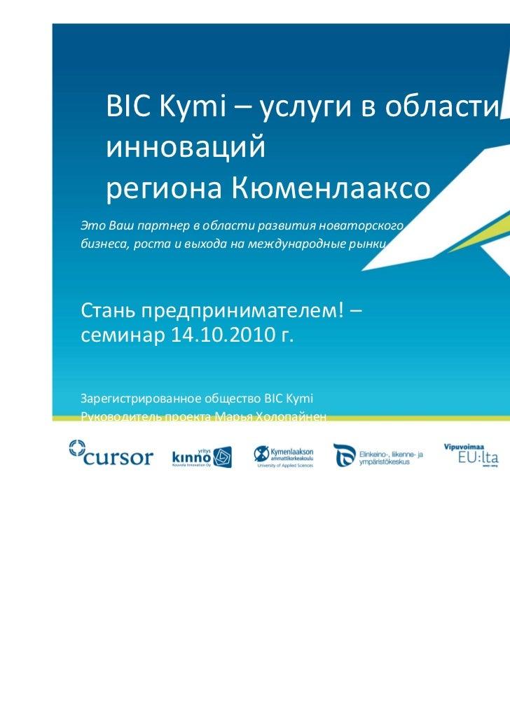BICKymi– услуги в области   инноваций   региона КюменлааксоЭто Ваш партнер в области развития новаторскогобизнеса,роста...