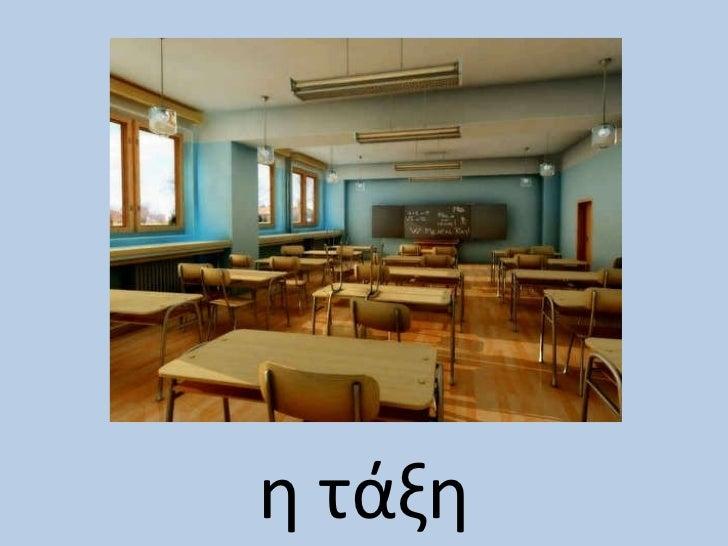 η τάξη