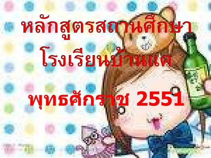 พุทธศักราช  2551