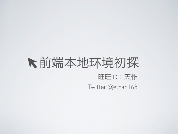 IDTwitter @ethan168
