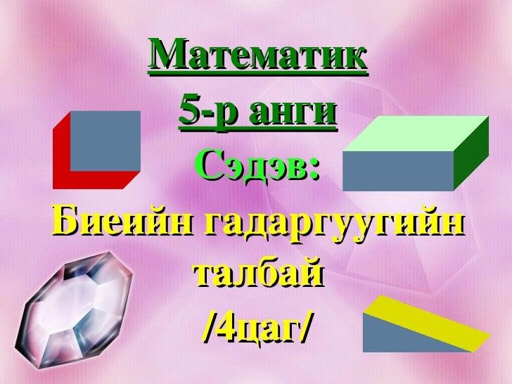Математик 5-р анги Сэдэв: Биеийн гадаргуугийн талбай /4цаг/
