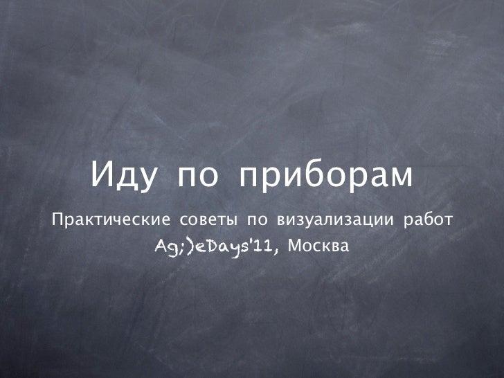 Иду по приборамПрактические советы по визуализации работ          Ag;)eDays11, Москва
