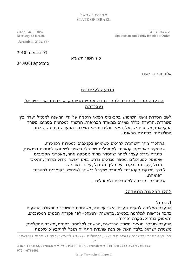 מדינת ישראל                                      STATE OF ISRAELמשרד הבריאות                                      ...