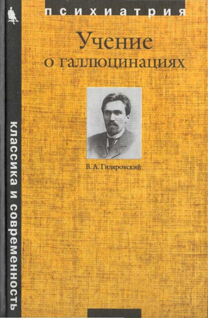 В. А. Гиляровский                                                                   Учение                                ...