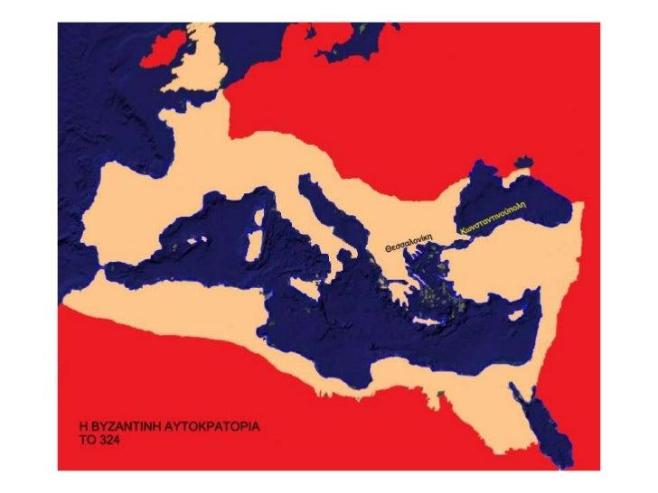 Τα σύνορα του Βυζαντίου από το 324 ως το 1451 με κίνηση