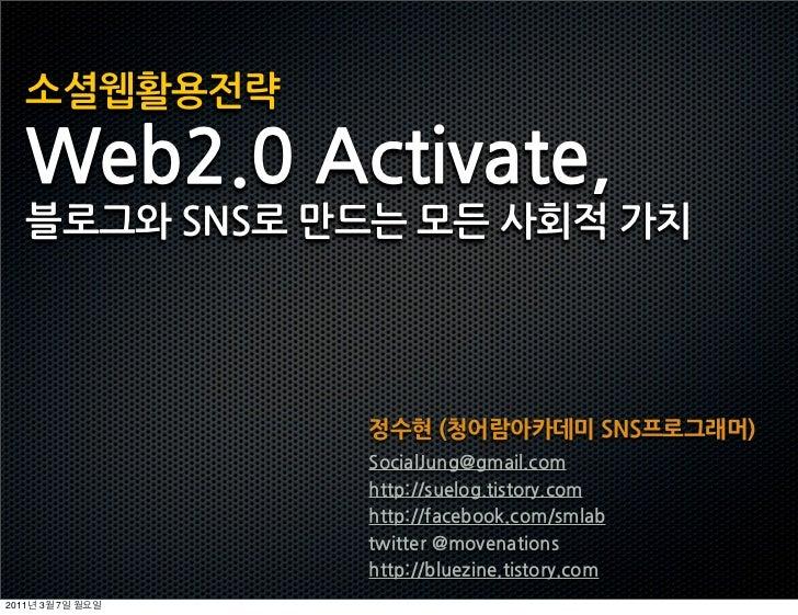 소셜웹활용전략   Web2.0Activate,   블로그와SNS로만드는모든사회적가치                                       정수현(청어람아카데미SNS프로그래머)                 ...