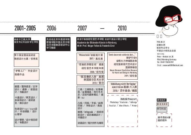 2001- 2005             2006         2007                    —                    2010就读于江南大学                先后在北京外国语学院   就...