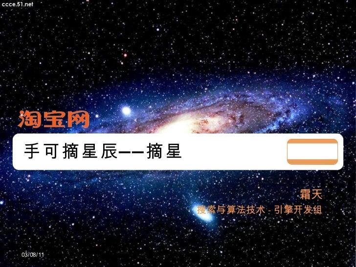 手可摘星辰——摘星 霜天 搜索与算法技术 - 引擎开发组 03/08/11