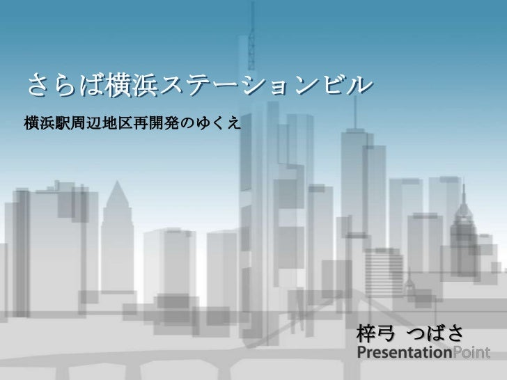 さらば横浜ステーションビル<br />横浜駅周辺地区再開発のゆくえ<br />梓弓 つばさ<br />