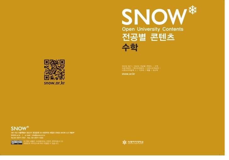SNOW Open University 전공별콘텐츠 수학