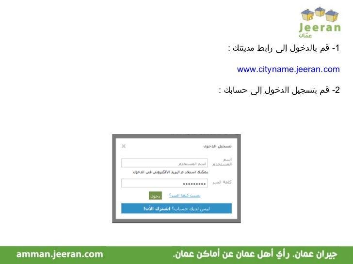 1-  قم بالدخول إلى رابط مدينتك  : www.cityname.jeeran.com 2-  قم بتسجيل الدخول إلى حسابك  :