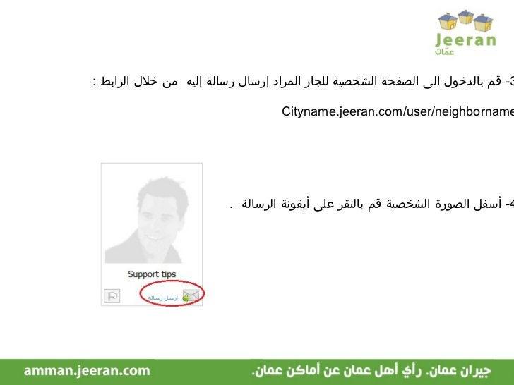 3-  قم بالدخول الى الصفحة الشخصية للجار المراد إرسال رسالة إليه  من خلال الرابط  : Cityname.jeeran.com/user/neighborname 4...