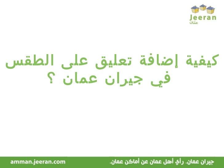 كيفية إضافة تعليق على الطقس في جيران عمان ؟