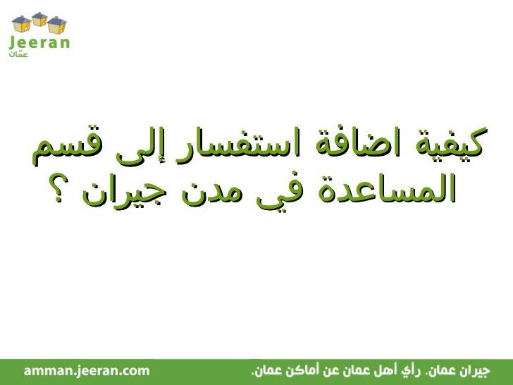<ul><li>إضافة تعليق على الطقس في جيران عمان </li></ul>كيفية اضافة استفسار إلى قسم  المساعدة في مدن جيران ؟