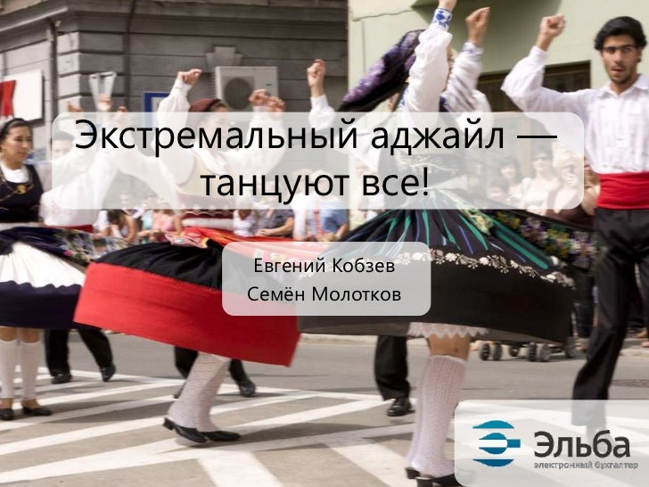 Экстремальный аджайл — танцуют все!<br />Евгений Кобзев<br />Семён Молотков<br />