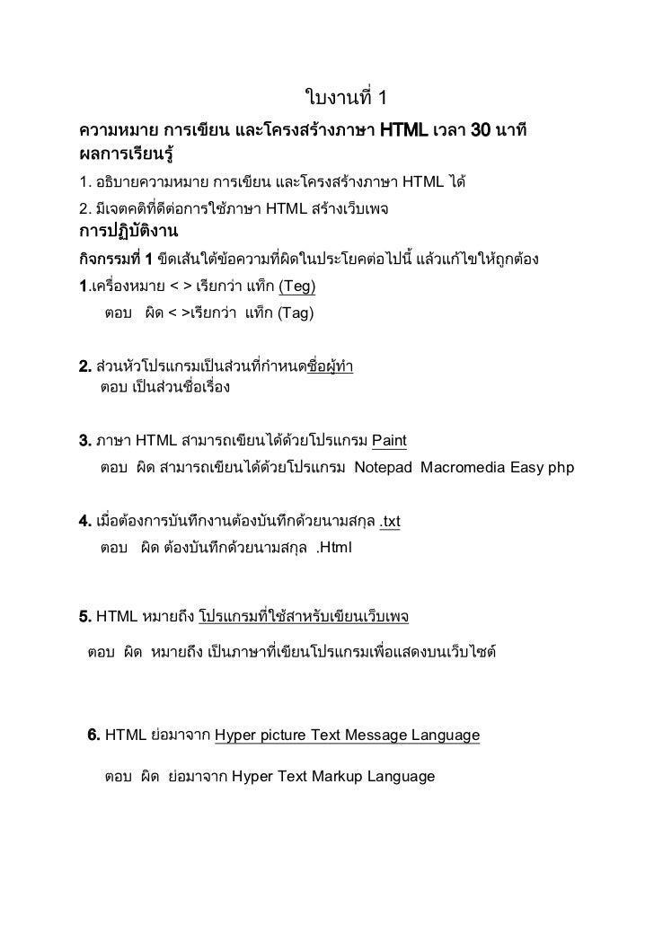 ใบงานที่ 1<br />ความหมาย การเขียน และโครงสร้างภาษา HTML เวลา 30 นาที <br />ผลการเรียนรู้ <br />1. อธิบายความหมาย การเขียน ...