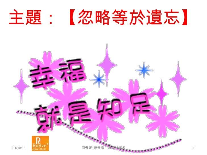 主題:【忽略等於遺忘】   03/10/11 開音響  輕音樂  緣投祝福您
