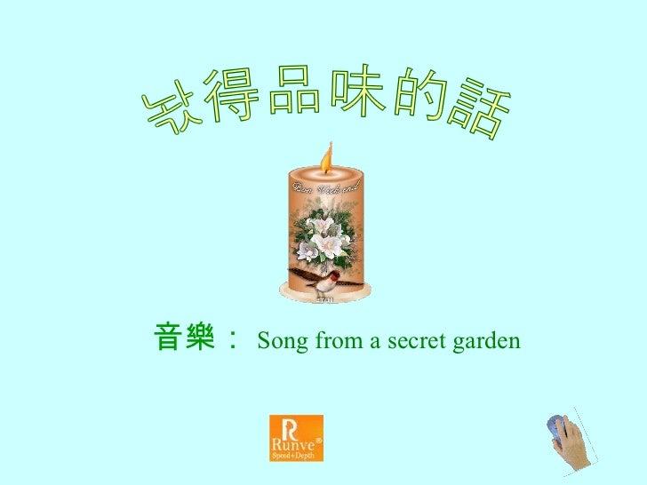 值得品味的話 音 樂 : Song from a secret garden
