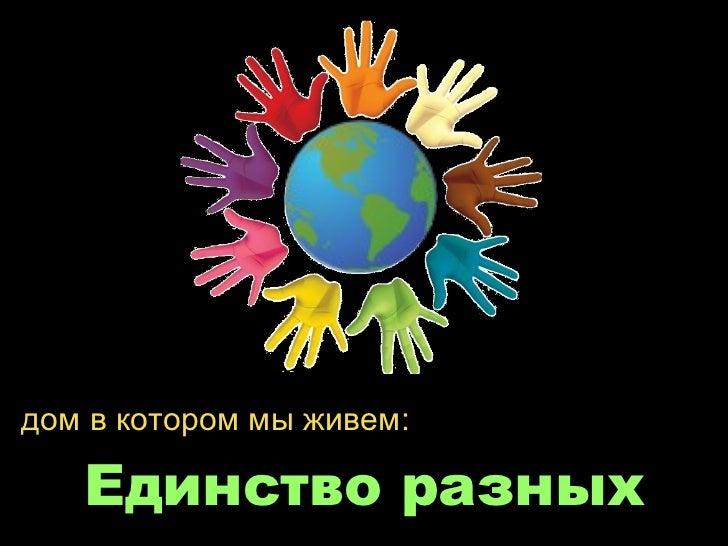 дом в котором мы живем: Единство разных