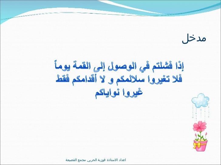 مدخل اعداد الاستاذة فوزية الحربي مجمع القصيعة