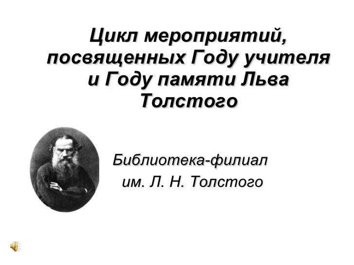 Цикл мероприятий, посвященных Году учителя и Году памяти Льва Толстого Библиотека-филиал  им. Л. Н. Толстого