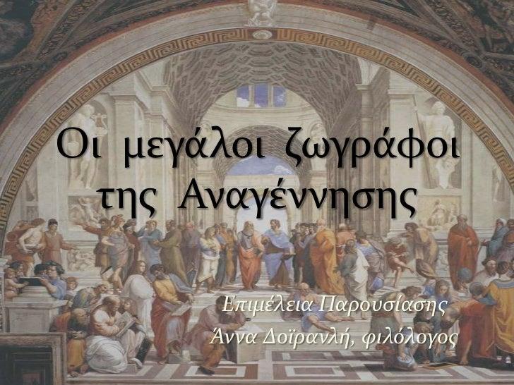 Οι  μεγάλοι  ζωγράφοι  της  Αναγέννησης<br />