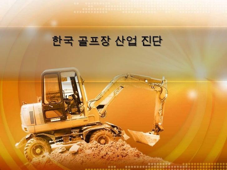 한국 골프장 산업 진단<br />