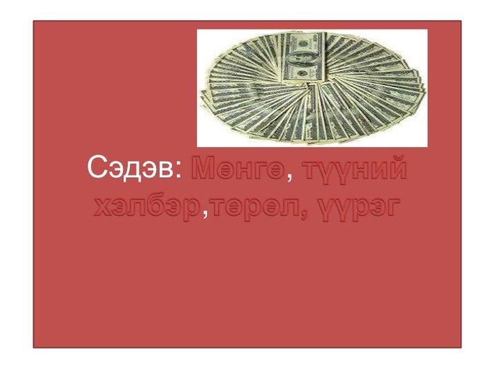 Сэдэв: Мөнгө, түүнийхэлбэр,төрөл,үүрэг<br />