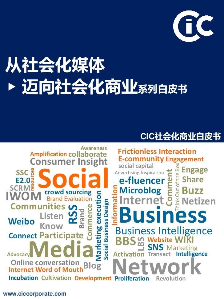 从社会化媒体 迈向社会化商业系列白皮书                                                                                                CIC社会化商...