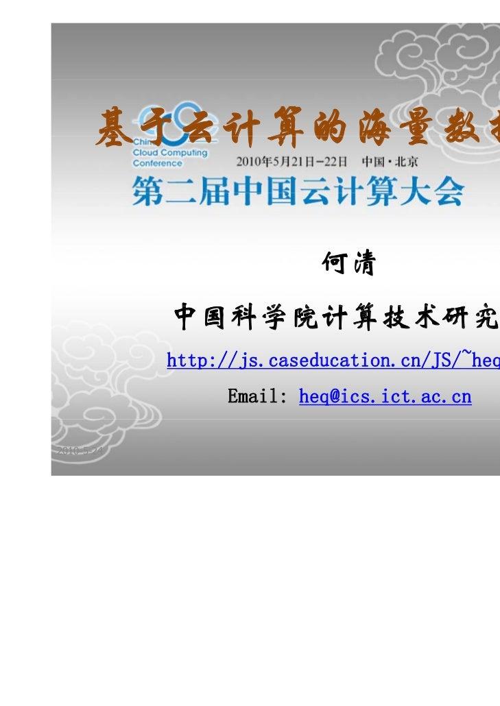 基于云计算的海量数据挖掘                           何清                            清            中国科学院计算技术研究所            中 科学院计算技术 究所    ...