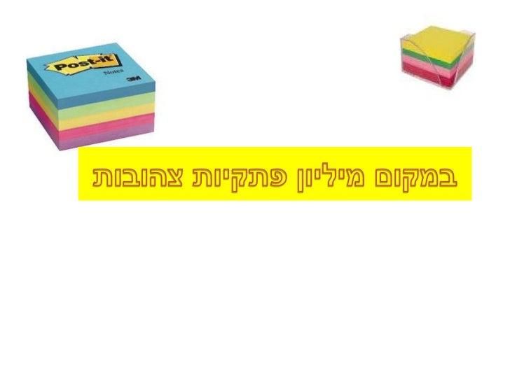 במקום מיליון פתקיות צהובות<br />טכנולוגיה, פתוח משאבים ומה שביניהם<br />חן אברהמס, פברואר 2011<br />