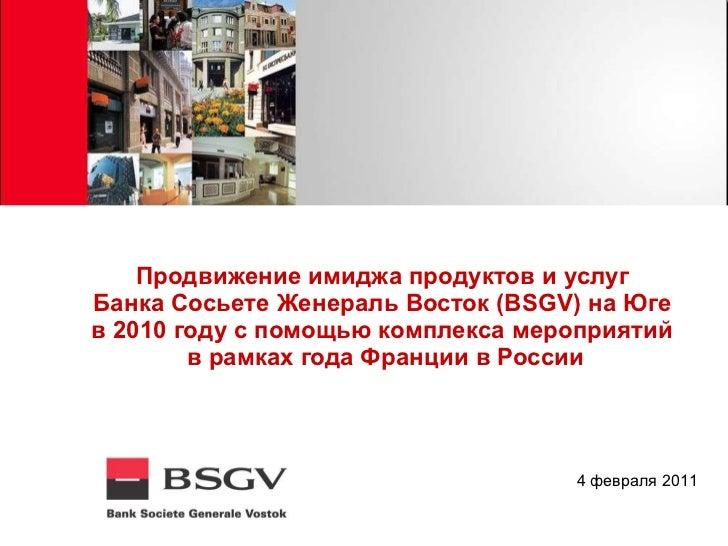 Продвижение имиджа продуктов и услуг  Банка Сосьете Женераль Восток (BSGV) на Юге  в 2010 году с помощью комплекса меропри...
