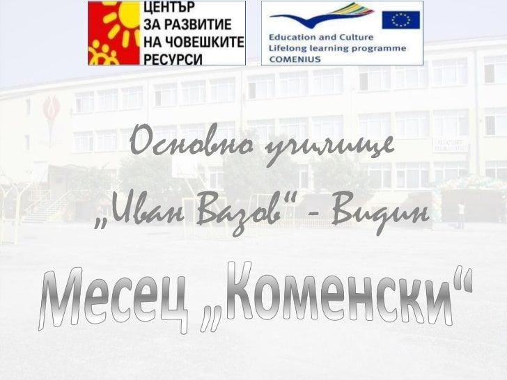 """Основно училище """" Иван Вазов"""" - Видин"""