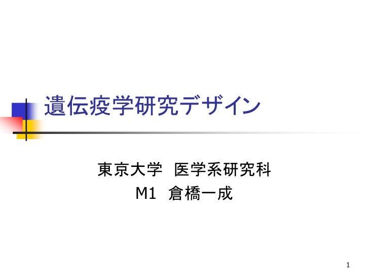 遺伝疫学研究デザイン  東京大学 医学系研究科    M1 倉橋一成                1