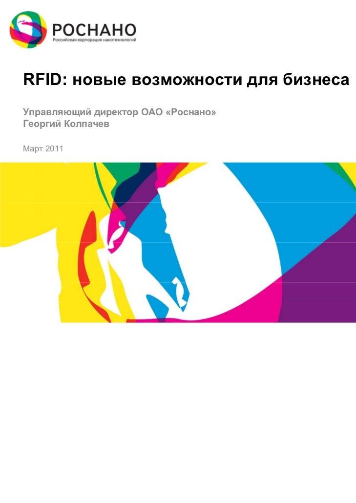 RFID: новые возможности для бизнесаУправляющий директор ОАО «Роснано»Георгий КолпачевМарт 2011