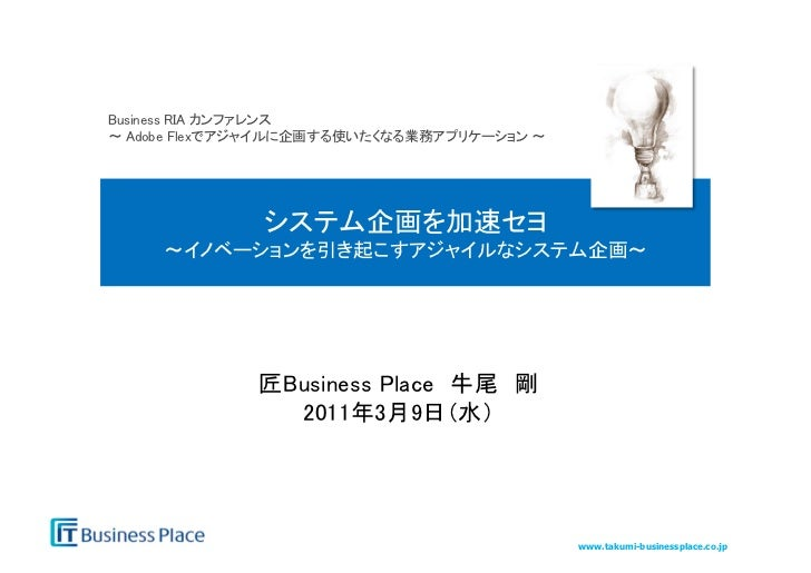 www.takumi-businessplace.co.jp