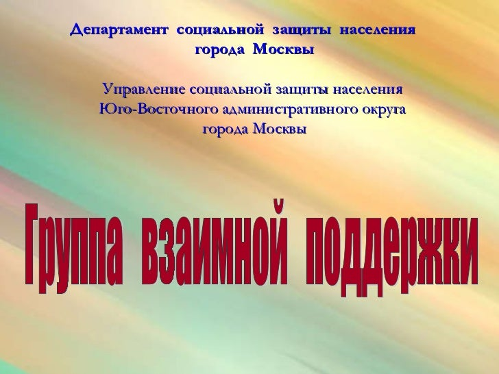 Группа  взаимной  поддержки Департамент  социальной  защиты  населения  города  Москвы Управление социальной защиты населе...