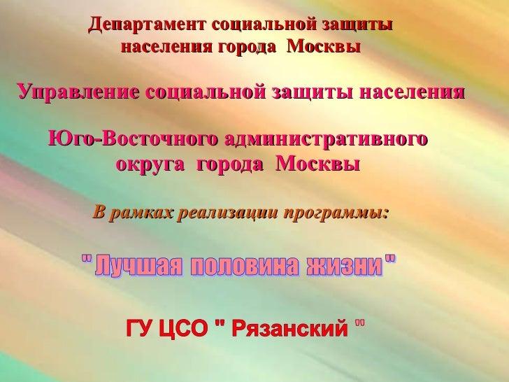 Департамент социальной защиты населения города  Москвы Управление социальной защиты населения   Юго-Восточного администрат...