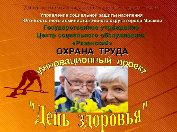 Департамент социальной защиты населения города Москвы Управление социальной защиты населения  Юго-Восточного административ...