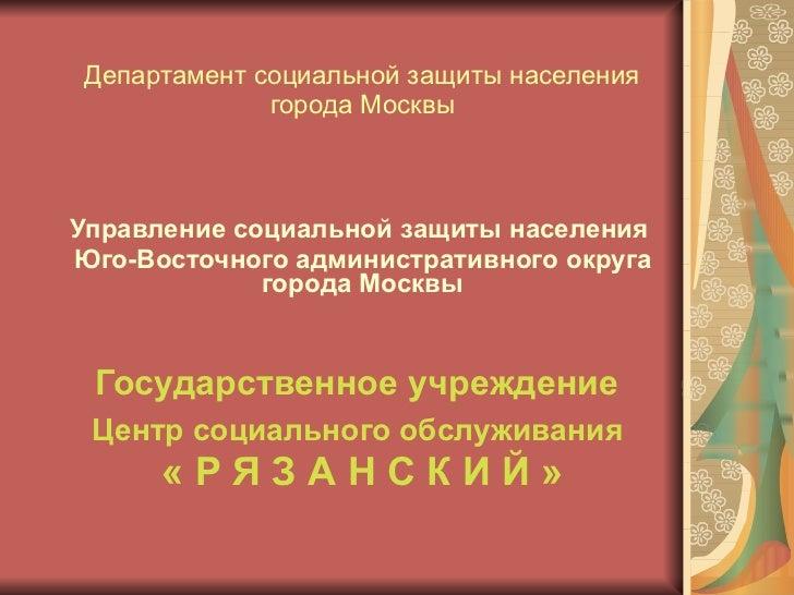 Департамент социальной защиты населения  города Москвы Управление социальной защиты населения  Юго-Восточного админи c тра...