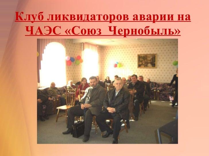 Клуб ликвидаторов аварии на ЧАЭС «Союз  Чернобыль»